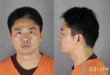 刘强东性侵案被起诉可能性较小