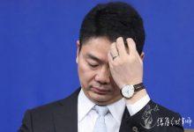 刘强东性侵案有45%可能性被起诉?