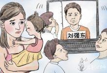 刘强东母校校报批评明大在刘强东案件中不作为、推卸责任