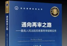 宁波律师推荐:2018民商事再审实务案例必读