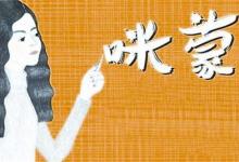 咪蒙离婚?非也,借刘强东炒作而已!