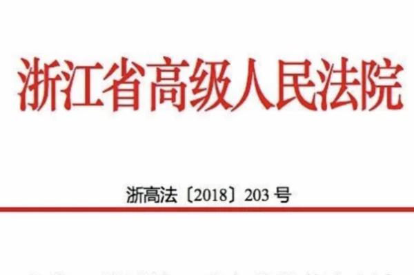 法律法规_宁波婚姻律师_宁波离婚律师_宁波财富律师