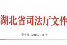 重磅!湖北省律师收费不再实行政府定价,浙江还会远吗?