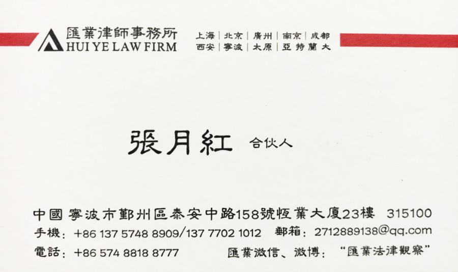 _宁波婚姻律师_宁波离婚律师_宁波财富律师 第1张