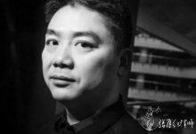 """""""无罪""""刘强东遭遇史上最贵仙人跳?"""
