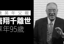香港富豪唐翔千遗嘱曝光,连司机也分到500万?