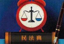 民法典草案之继承编对您有哪些影响?