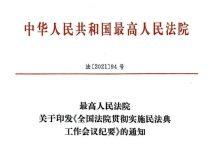 最新!最高院关于印发《全国法院贯彻实施民法典工作会议纪要》的通知