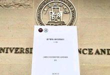 """《民法典》""""遗产管理人""""首个指引发布,上海财经大学法学院《遗产管理人操作流程指引(1.0 版)》全文"""